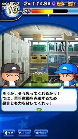 八雲と矢部田.jpg