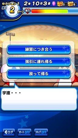 遊ぶ宇渡2.jpg