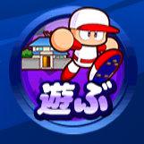 遊ぶ_パワプロアプリ