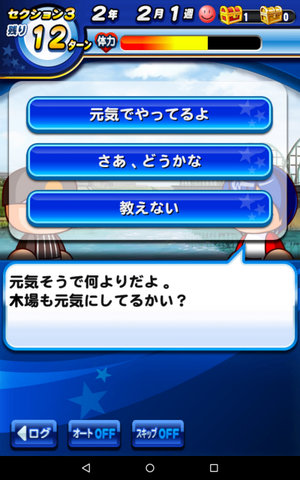 星井との勝負01