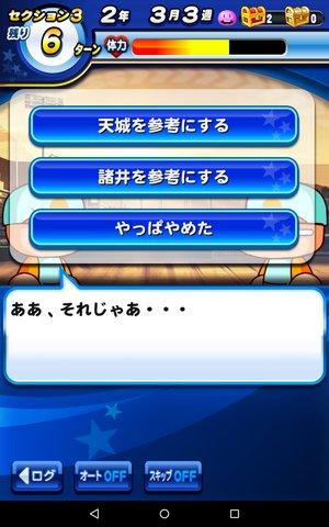 パワプロアプリ太平楽高校編11