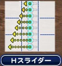 Hスライダー変化量.jpg