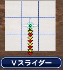 Vスライダー変化量.jpg
