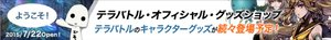 【テラバトル】オフィシャル・グッズショップへ