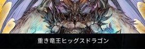 重き竜王ヒッグスドラゴン