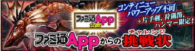 appからの挑戦.jpg