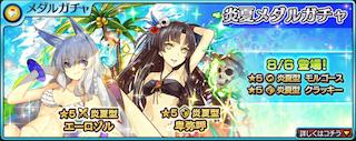 炎夏メダルがちゃ.jpg