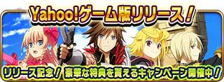 Yahoo!ゲーム版リリース記念!お得なキャンペーン開催中!.png