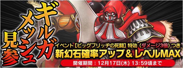 新幻石FF5第一弾!「ギルガメッシュ」など3種追加!