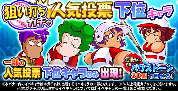 /theme/famitsu/pawapuro/images/banner/20161208ga1.jpg