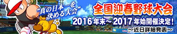 /theme/famitsu/pawapuro/images/banner/20161208iv.jpg