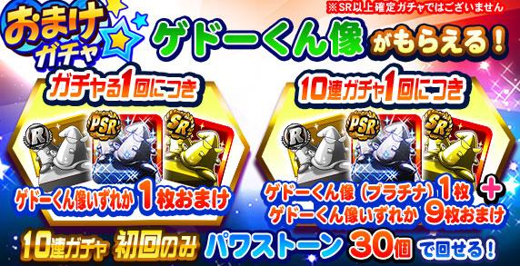 /theme/famitsu/pawapuro/images/banner/20170119ga1.jpg