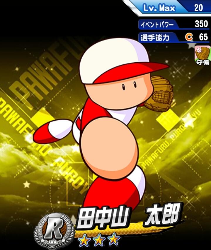 田中山太郎R.jpg