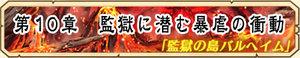 /theme/famitsu/shironeko/banner/10shima.jpg