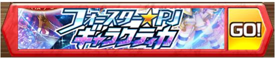 /theme/famitsu/shironeko/banner/4stargt.png