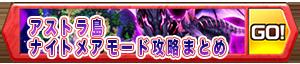 /theme/famitsu/shironeko/banner/astora_nightmare.png