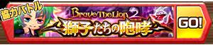 /theme/famitsu/shironeko/banner/brave_kyouryoku.png
