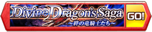 /theme/famitsu/shironeko/banner/dds.png