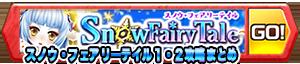 /theme/famitsu/shironeko/banner/fairytale.png