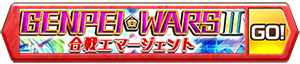 /theme/famitsu/shironeko/banner/genpeiwars2.png