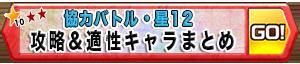 /theme/famitsu/shironeko/banner/kyouryoku12.png