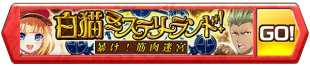 /theme/famitsu/shironeko/banner/mystery.png