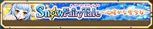 /theme/famitsu/shironeko/banner/snow1.png