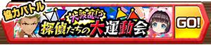 /theme/famitsu/shironeko/banner/undoukai.png