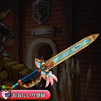 /theme/famitsu/shironeko/icon/weapon/sword/wep_ekuru.png