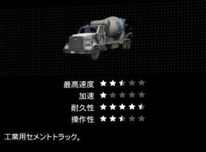 セメントトラック