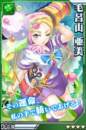 虹毛の縫女・毛呂山 亜美