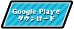 googleplay.png