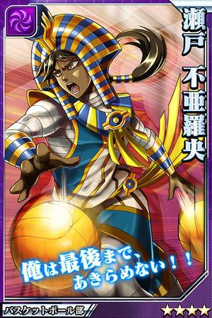 籠球君主・瀬戸 不亜羅央