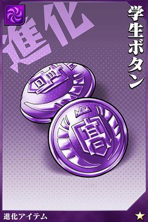 学生ボタン(サイコ)