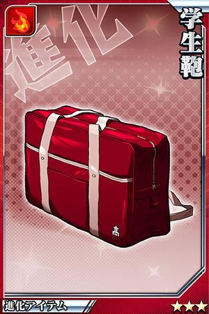 学生鞄(情熱)