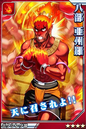 六道【怒】・八部 亜州羅