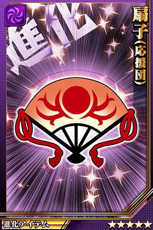 扇子(応援団)