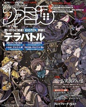 週刊ファミ通11/20号