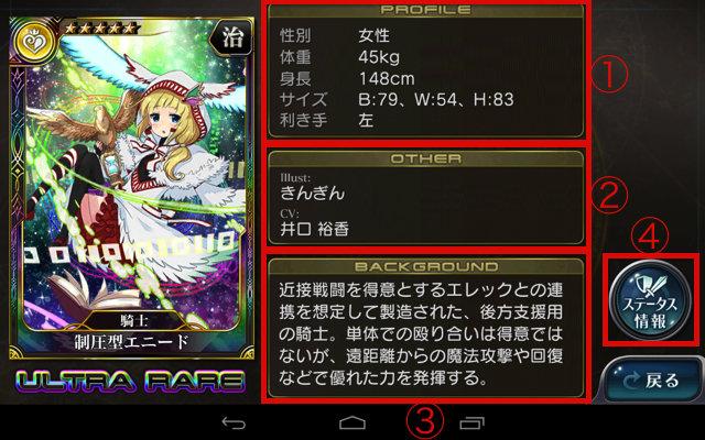 キャラクター詳細.jpg