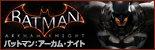 arkham_banner