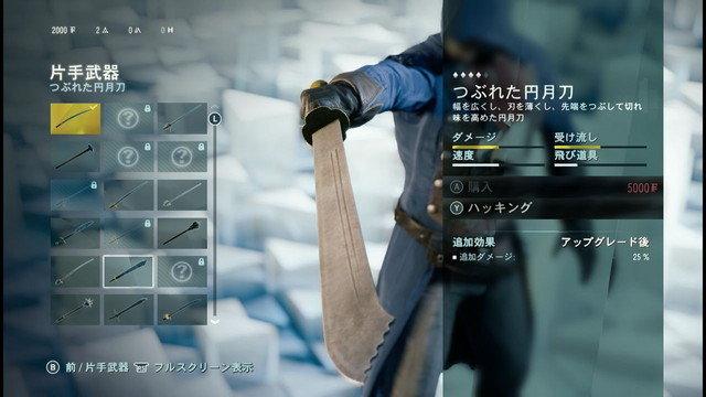 つぶれた円月刀.jpg