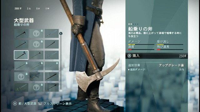 船乗りの斧.jpg
