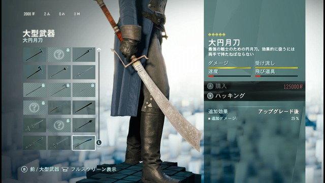 大円月刀.jpg