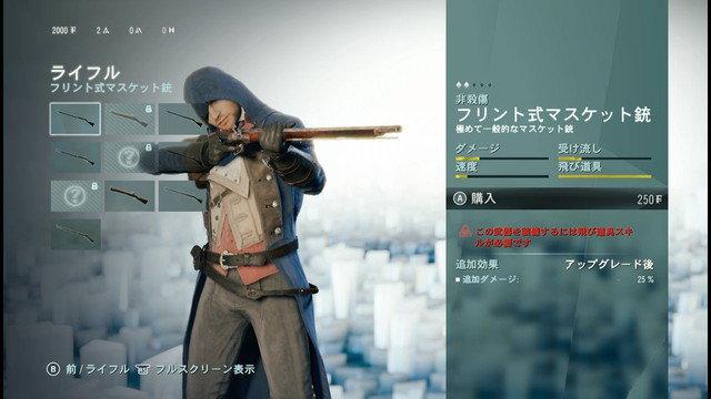 フリント式マスケット銃.jpg