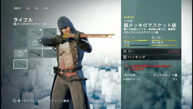 銀メッキのマスケット銃.jpg