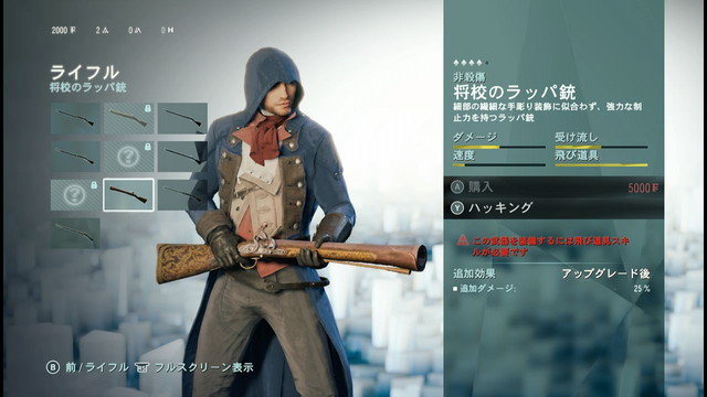 将校のラッパ銃.jpg