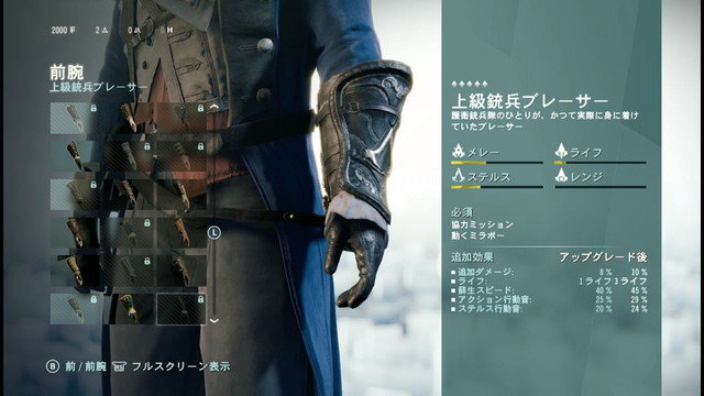 上級銃兵ブレーサー.jpg