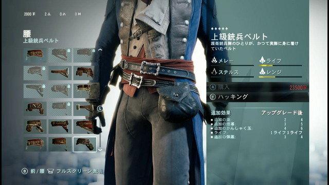 上級銃兵ベルト