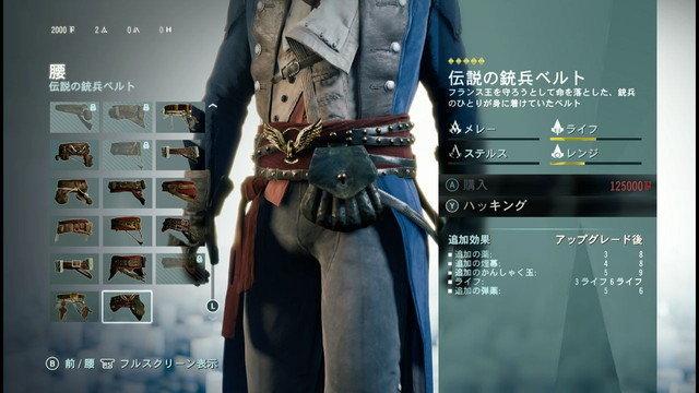 伝説の銃兵ベルト