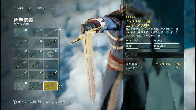 エデンの剣.jpg